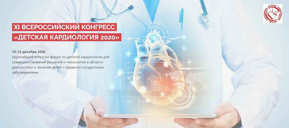 Баннер_Конгресс Детская кардиология 2020_0