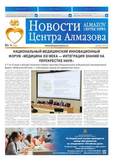 Газета 6-2018