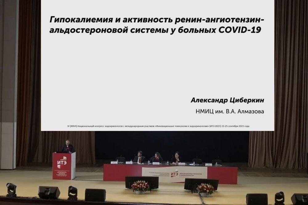 Конгресс эндокринологов_фото_0