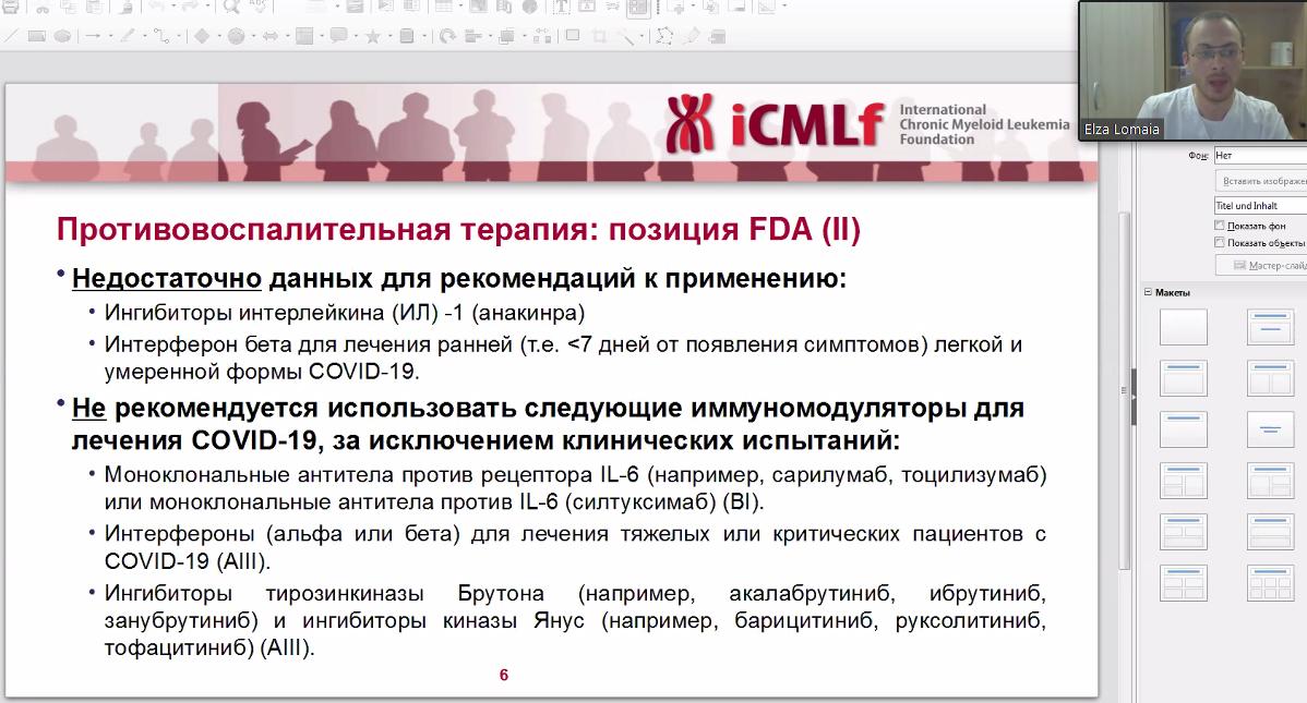 Отчет по мероприятию iCMLf-4_0