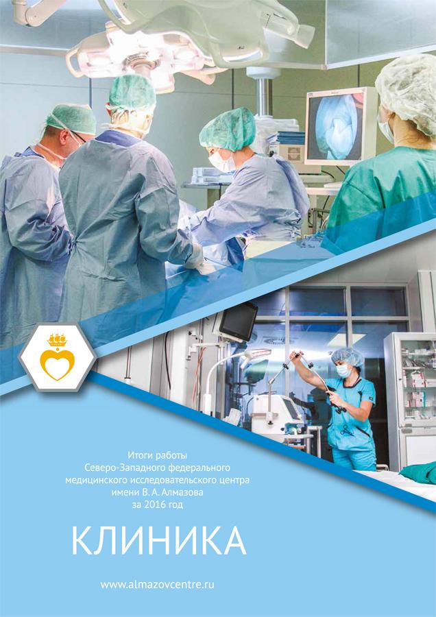 Патологоанатомическое отделение областной клинической больницы