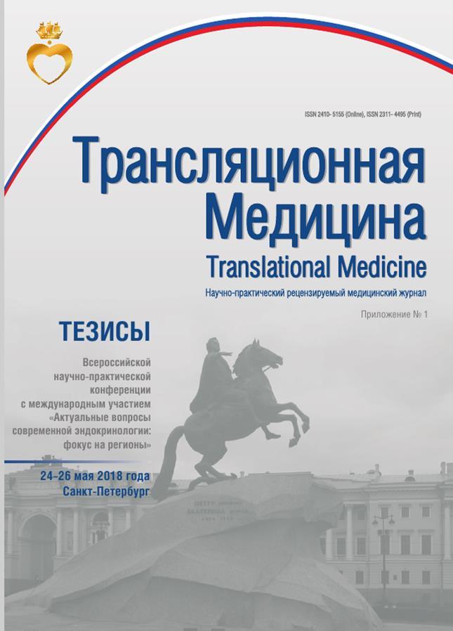 Тезисы конференции 24-26.05