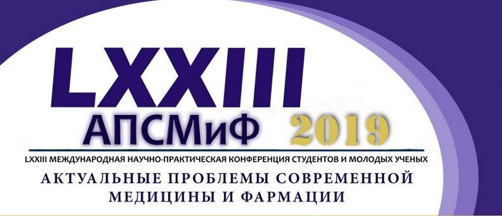 эмблема конференции_1