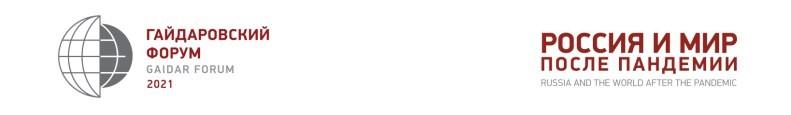 Гайдаровский форум 2021_лого