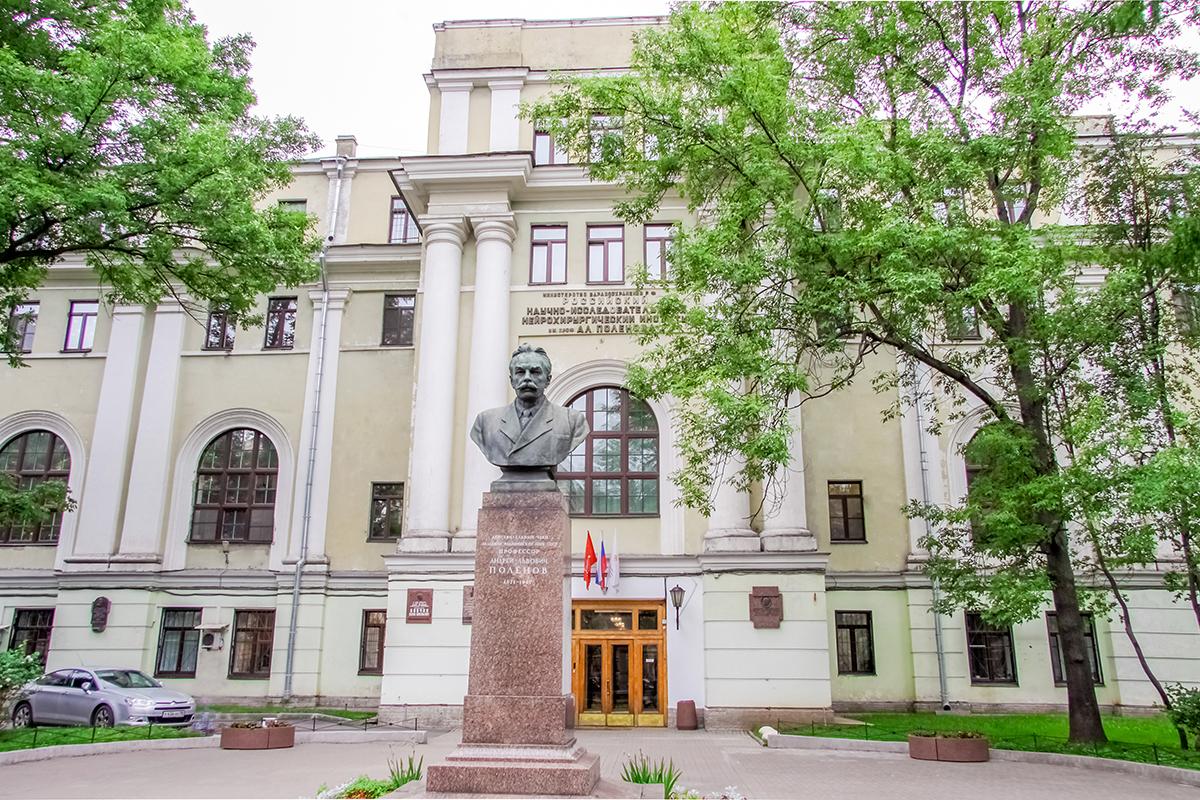 Российский научно-исследовательский нейрохирургический институт имени профессора А. Л. Поленова