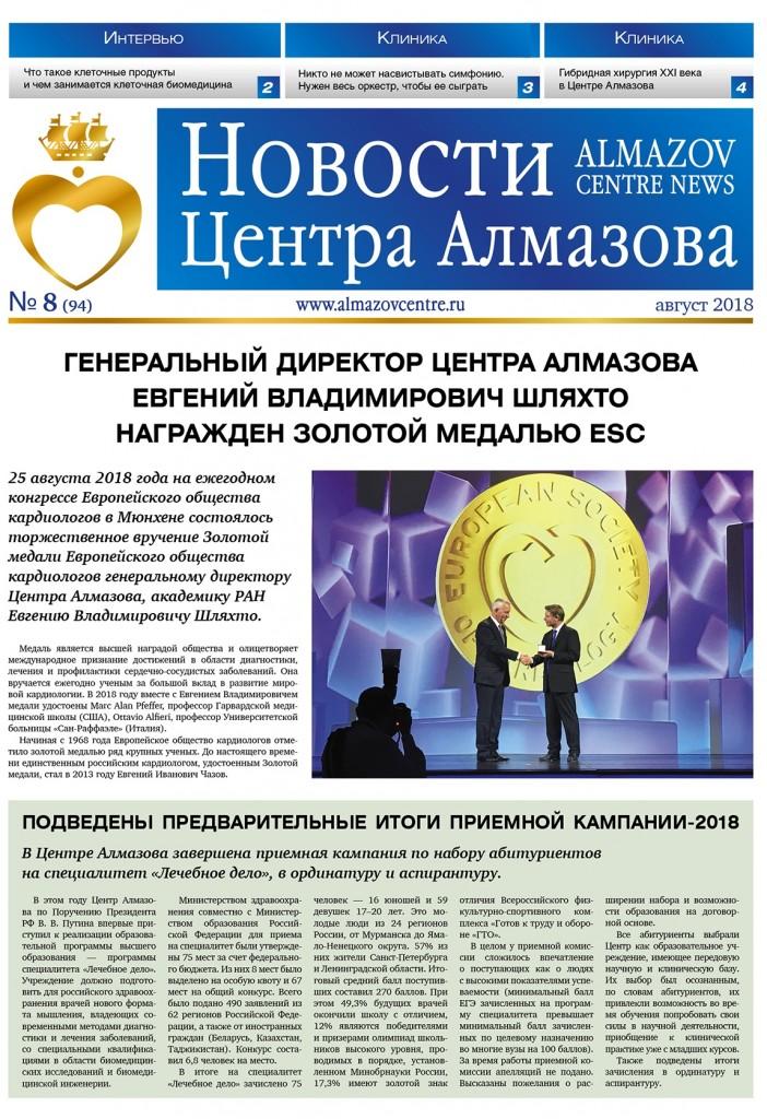 A_NEWS#08_2018