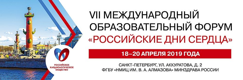April 18-20, 2019: 7th Global Educational Forum Russian