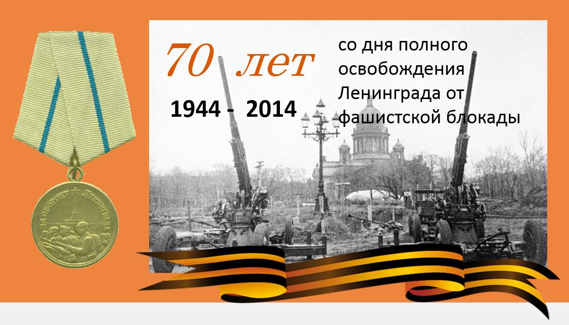 Поздравление ветерану к дню снятия блокады