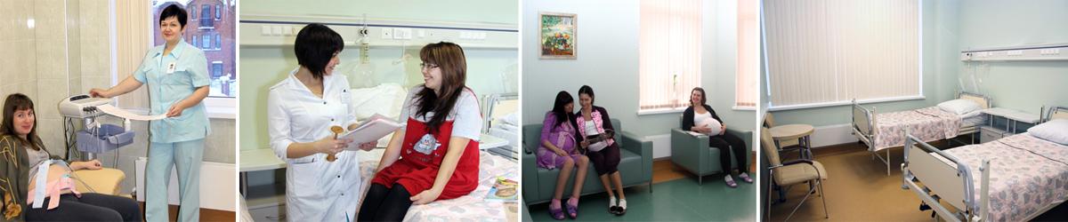 Акушерское патологии беременности отделение